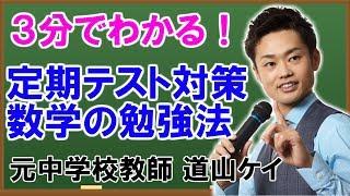 中学数学の勉強法続き→http://tyugaku.net/sugaku.html 【成績UP無料...