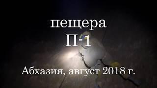 Пещера П-1 (Абшдза),  восточная Мчишта, Абхазия, август 2018 г.