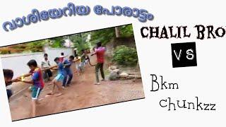 Vadamvali;between chail brothers and poothakkulam chunkz