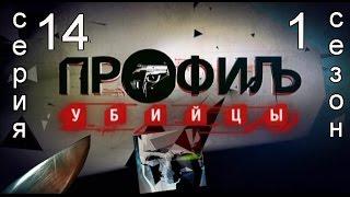 Профиль убийцы 1 сезон 14 серия