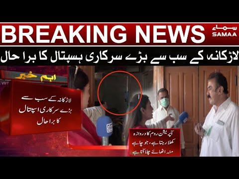 Breaking: Samaa ki team ka chapa - Larkana kay sab say baray Sarkari Hospital ka bura haal