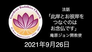 092621 Iwohara