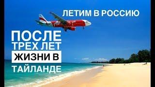 Тайланд ПОКА! Летим в Россию после ТРЕХ ЛЕТ жизни в Тайланде