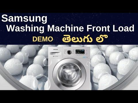 SAMSUNG WASHING MACHINE  FRONT LOAD DEMO in Telugu | how to use front load washing machine automatic