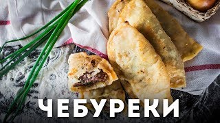 Готовим чебуреки с мясом и сыром [Мужская Кулинария]