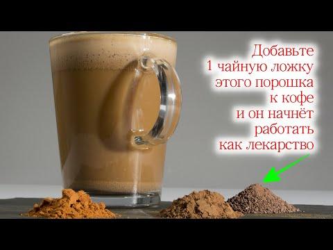 Польза кофе усиливается в несколько раз, если добавить один простой ингредиент