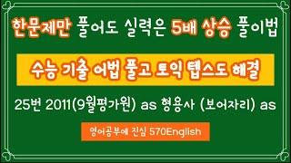 어법푸는법 기출문제 (25) 영어정답 찾기 영어구문공부…
