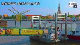 新型コロナ・非常事態宣言下のバンコク(タイ)