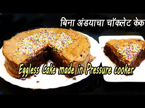 बिनअंड्याचा नी बिनलोण्याचा चॉकलेट केक | Eggless Chocolate cake recipe | Ep - 285