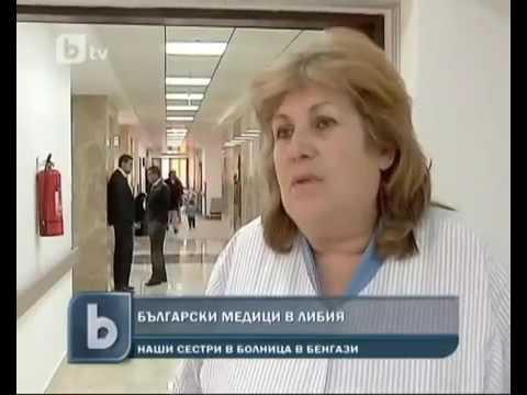 BTV News Bulgaria