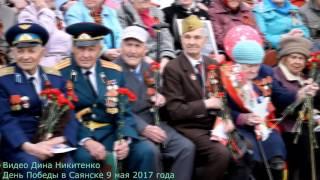 День победы в Саянске 9 мая 2017 года