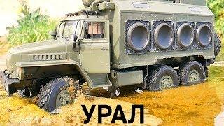 ЛЮТЫЙ УРАЛ БАС-СТЕНА 6x6 RC ДИКИЙ OFFROAD
