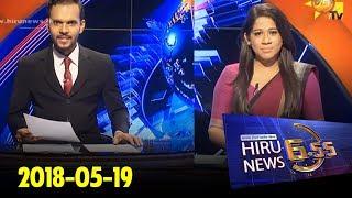 Hiru News 6.55 PM   2018-05-19