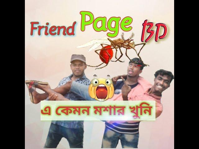 ? ???? ???? ?????? New Short Film 2018 ?? Friend Page BD
