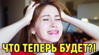 ВСЁ ПРОПАЛО... ТБИ - 3 серия