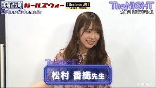 松村香織 #東京女子プロレス #SKE48 #DDT #男色ディーノ #高木三四郎 #...