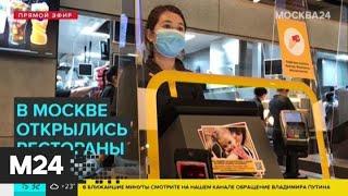 В Москве открылись рестораны - Москва 24