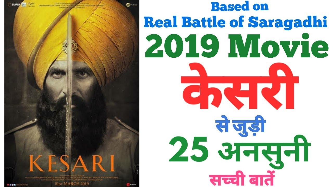 Kesari movie Akshay kumar unknown facts review trivia Battle of Saragadhi facts Shooting locations