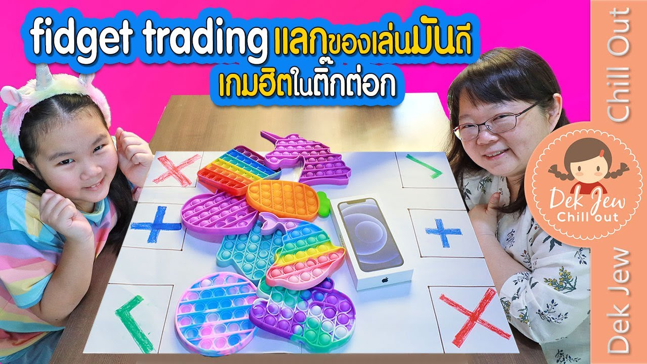 Fidget Trading เกมฮิตในติ๊กต่อก แลก Popit กองโต กับ iPhone | เด็กจิ๋ว เล่นตาม TikTok