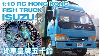 063 DIY 1:10 RC FISH TRUCK ISUZU ( 自製遙控香港運魚車 )
