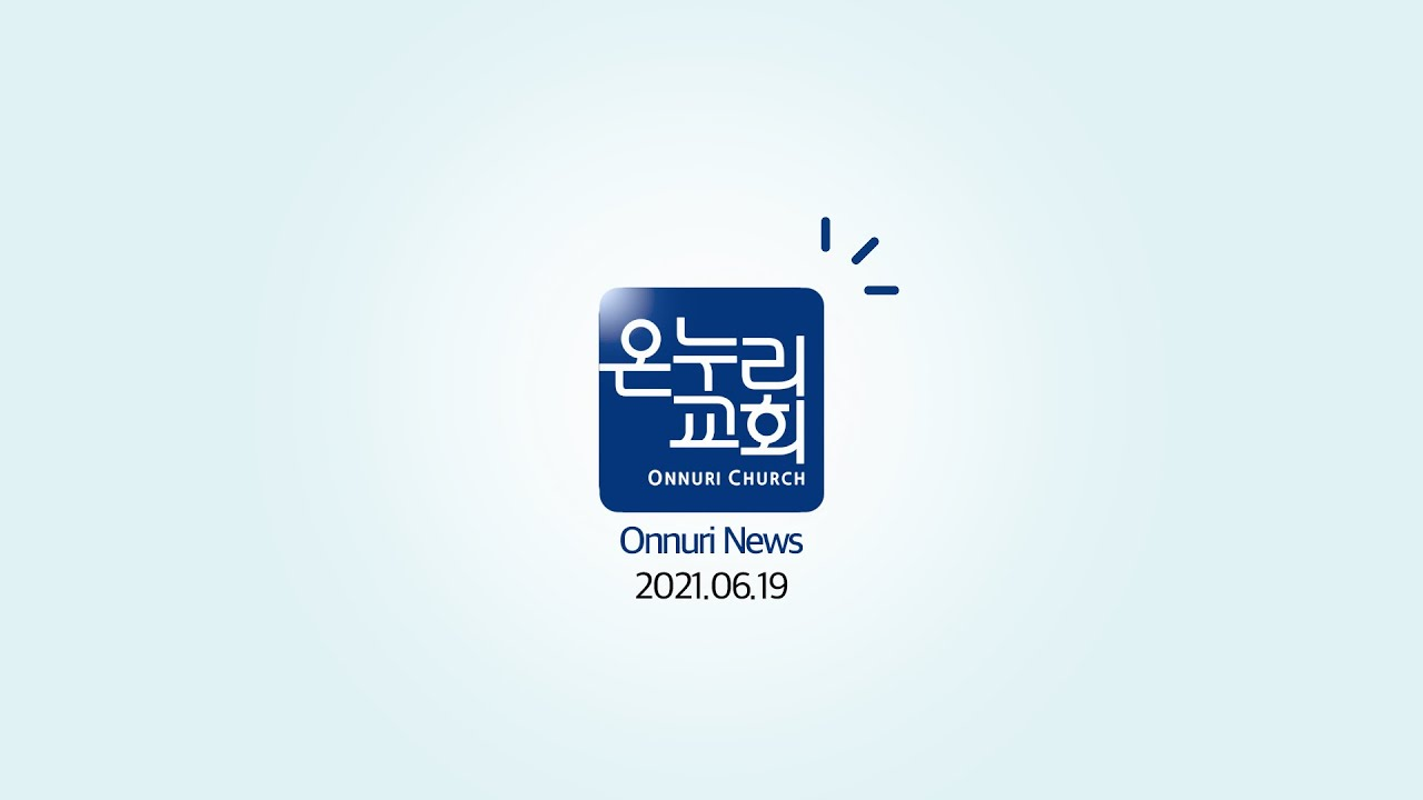 2021년 6월 19일 온누리교회 뉴스