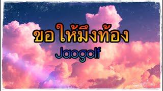 ขอให้มึงท้อง - เจ้ากอล์ฟ#jaogolf