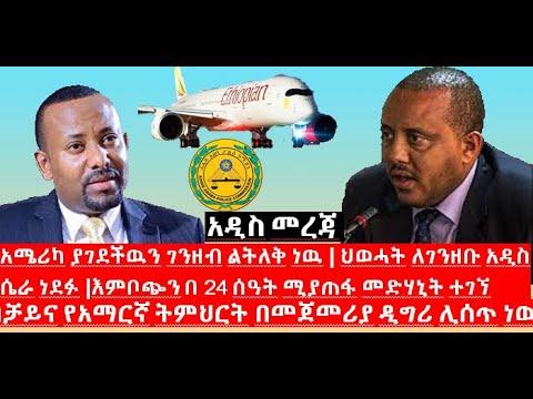 Ethiopia ህወሓት ከዉጭ ገንዝብ ሊያስገባ ነዉ | እምቦጭን በ 24 ሰዓት ሚያጠፋ መድሃኒት | amharic news | latest ethiopian news |