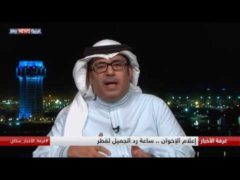 آل سلطان: تكتيك الإعلام الإخواني اختلف بعد المقاطعة