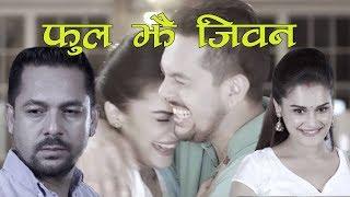 Phool Jhai Fulos… Ram Krishna Dhakal's New Song