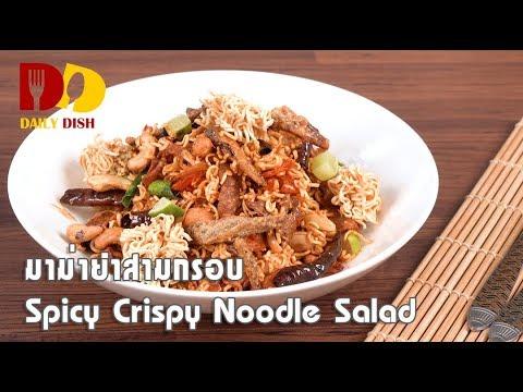 Spicy Crispy Noodle Salad | Thai Food | มาม่ายำสามกรอบ - วันที่ 18 Apr 2018