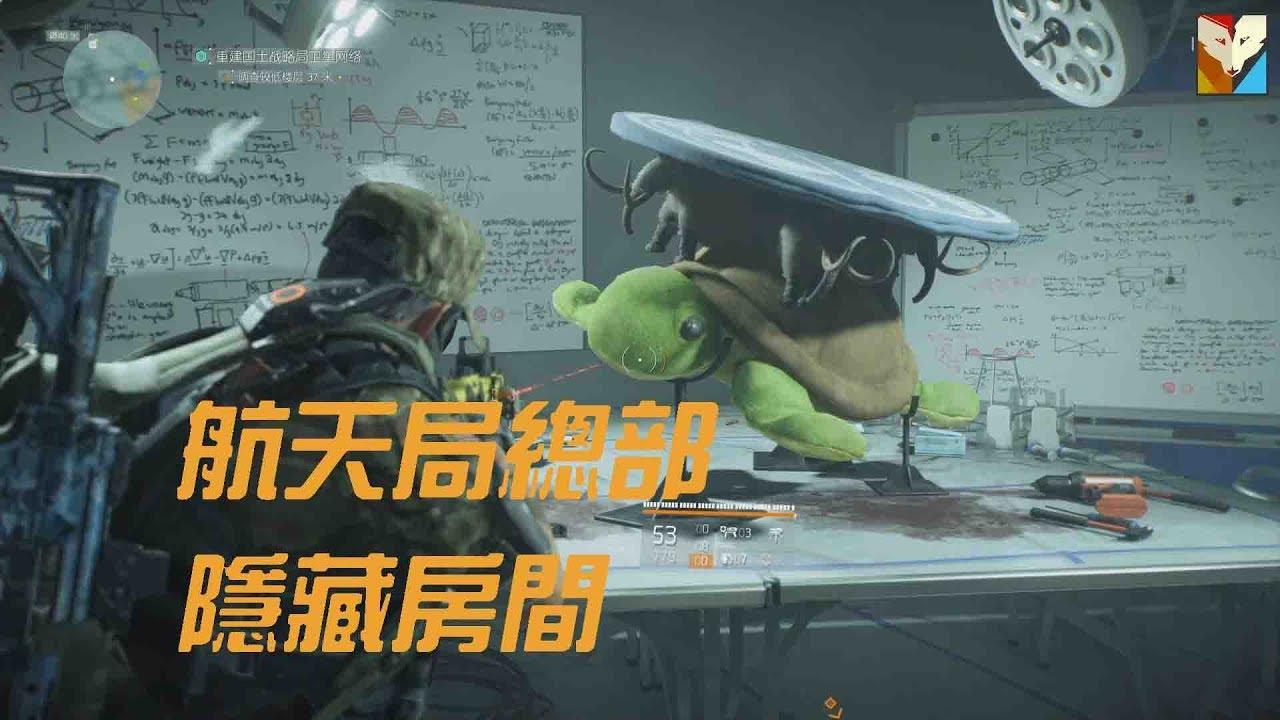 [PS4] 全境封鎖2   航天局總部隱藏房間 - YouTube