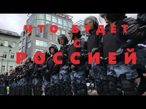 Россия после коронавируса#Кризис.Карантин.Обнуление.