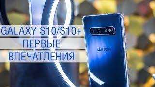 Первый контакт с Samsung Galaxy S10 и S10+: меньше грамм - больше мАч, дырявые экраны, эргономика