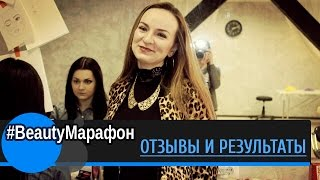 Алёна Жукова про #Beauty Марафон, визажист из г. Волгоград(, 2015-05-12T13:27:04.000Z)