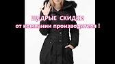 Пальто женское - YouTube