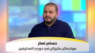 حسام نصار - مواجهتان مثيرتان في دوري المحترفين