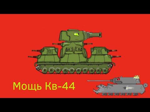 Мощь Монстра КВ-44 Мультики Про Танки