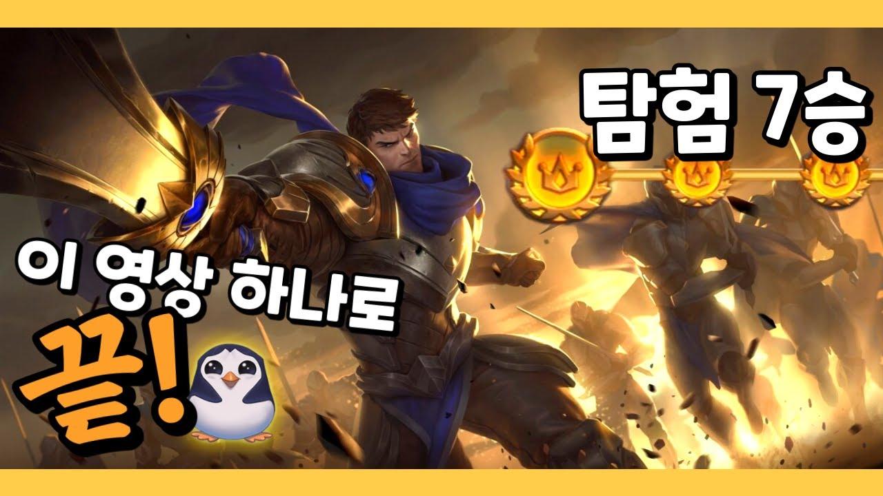 탐험 7승, 이 영상 하나로 끝! /룬테라/