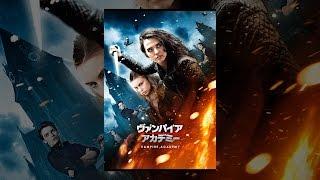 ヴァンパイア・アカデミー(字幕版) thumbnail