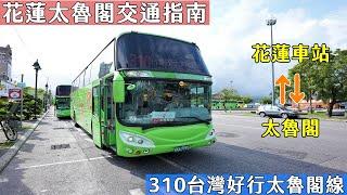 [新版花蓮太魯閣交通指南] 如何在花蓮車站搭310公車到太魯閣國家公園,沿途峽谷壯麗景觀盡在眼前!