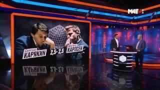 Карлсен - Карякин, 5 партия. Сергей Шипов на Матч ТВ