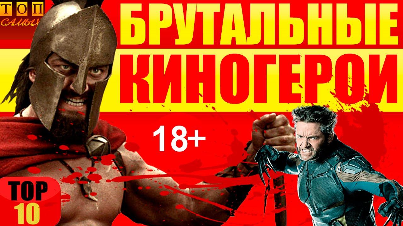 КРУТЫЕ ПАРНИ - Самые брутальные киногерои топ 10