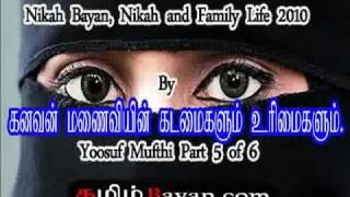 Nikah and Family Life 2010 By Yoosuf Mufthi Day 5 of 6 TamilBayan.com Nikha Bayan Tamil.flv