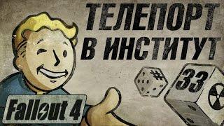 Fallout 4 - Прохождение. Телепорт в институт. Спасти Верджила 33