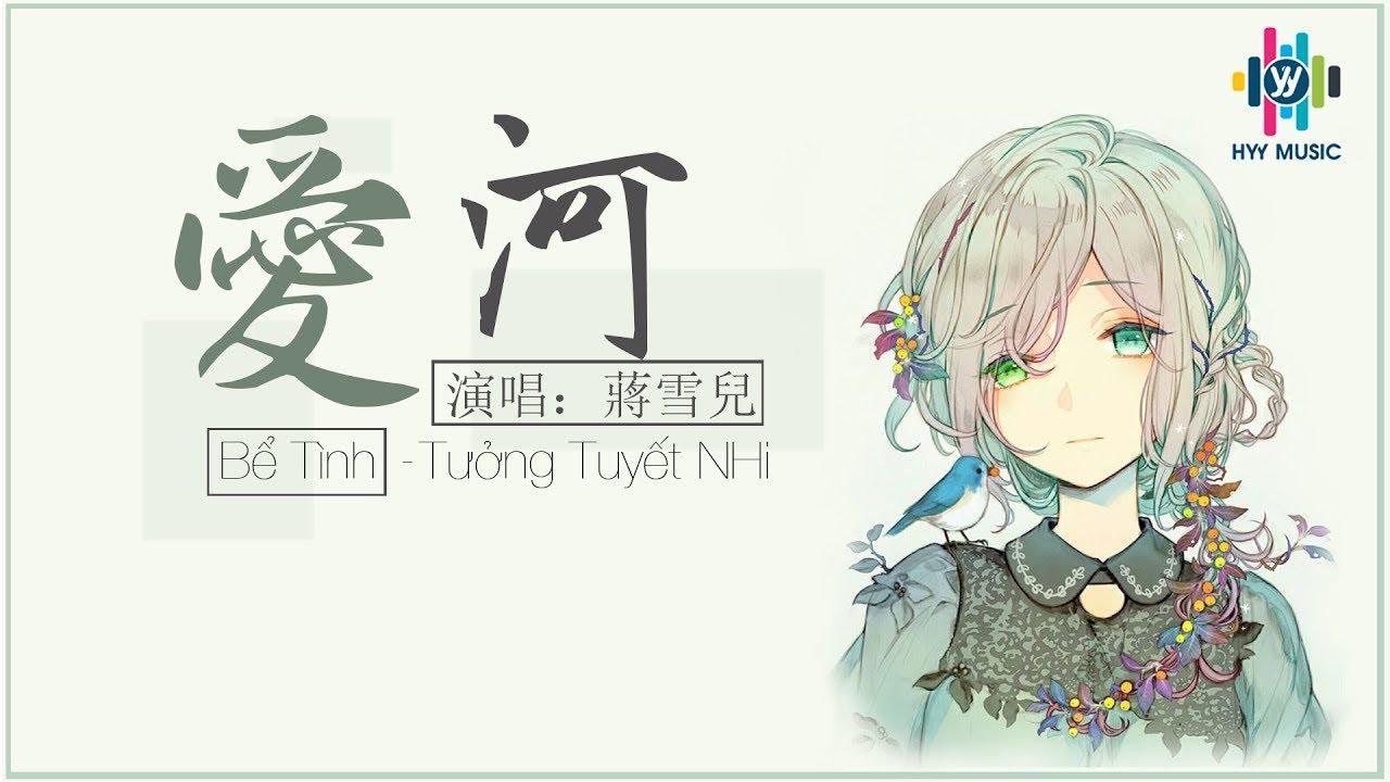蔣雪兒-愛河-Bể Tình【pinyin lyrics】【vietsub】【動態lyrics】 - YouTube
