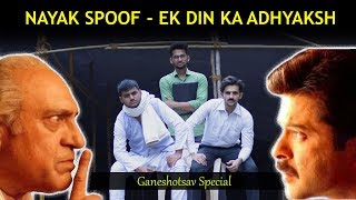 Nayak Spoof - Ek Din Ka Adhyaksh | Ganpati Special | Funcho Entertainment