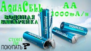 Обзор батареек AquaCell AA 1000 mA/h. Стоит ли покупать?