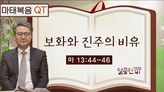 달콤한 QT 김흥규목사의 마태복음 묵상 7: 보화와 진주의 비유 (마태복음 13:44-46)