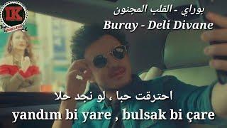 اغنية جديده لـ بوراي - القلب المجنون مترجمة || Buray - Deli Divane مترجمة HD Video