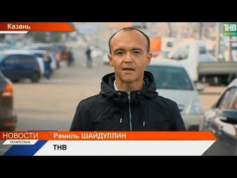 Новости Татарстана...